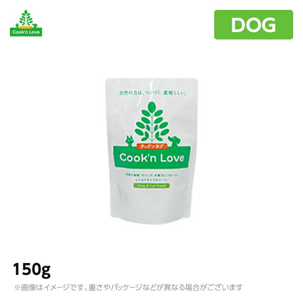 クックンラブ ドッグ パピー 羊肉 ラム 150g 犬 DOG 【人気】(犬用品 幼犬 子犬 ペットフード ドッグフード 手作りごはん)