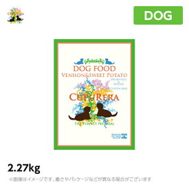 【正規品】クプレラ ベニソン&スイートポテト 2.27kg 成犬 アダルト ドッグフード CUPURERA(鹿肉 ペットフード 成犬用ドッグフード 犬用品 ドライフード)