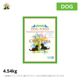 【正規品】クプレラ ベニソン&スイートポテト 4.54kg 成犬 アダルト ドッグフード CUPURERA(鹿肉 ペットフード 成犬用ドッグフード 犬用品 ドライフード)