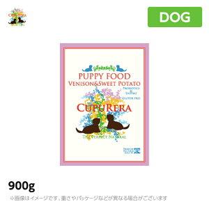 【正規品】クプレラ ベニソン&スイートポテト パピー 900g (鹿肉 子犬 ペットフード 犬用品 ドライフード)