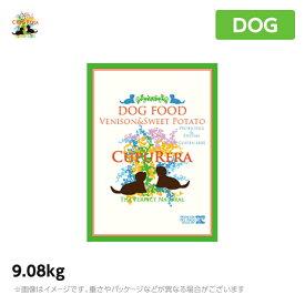 【正規品】【300円オフクーポンが使える】クプレラ ベニソン&スイートポテト 9.08kg 成犬 アダルト ドッグフード CUPURERA(鹿肉 ペットフード 成犬用ドッグフード 犬用品 ドライフード)