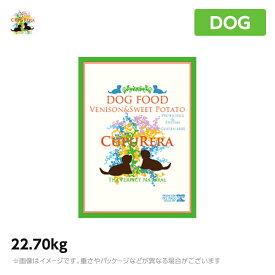 【正規品】【500円オフクーポンが使える】クプレラ ベニソン&スイートポテト 22.70kg 成犬 アダルト ドッグフード CUPURERA(鹿肉 ペットフード 成犬用ドッグフード 犬用品 ドライフード)