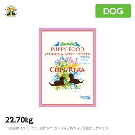 【正規品】クプレラ ベニソン&スイートポテト パピー 22.70kg (鹿肉 子犬 ペットフード 犬用品 ドライフード)