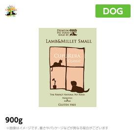 【正規品】クプレラ ラム&ミレット 900g スモール 小粒 成犬 アダルト 〜 シニア (高齢犬) ドッグフード CUPURERA(ドライフード ペットフード 犬用品)