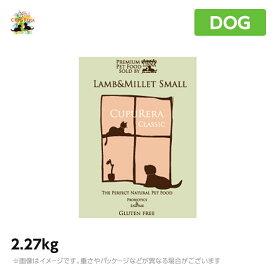 【正規品】クプレラ ラム&ミレット 2.27kg スモール 小粒 成犬 アダルト 〜 シニア (高齢犬) ドッグフード CUPURERA(ドライフード ペットフード 犬用品)