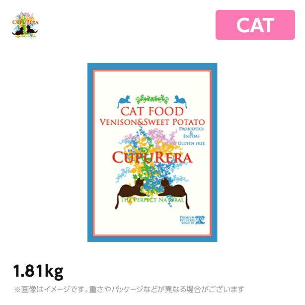 【正規品】クプレラ ベニソン&スイートポテト キャット 1.81kg キャットフード 幼猫 成猫 高齢猫までオールステージ対応 CUPURERA(鹿肉 ペットフード 猫用品)