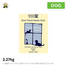 【正規品】クプレラ セミベジタリアン 2.27kg 成犬 アダルト 〜 肥満犬 ダイエット ドッグフード CUPURERA(ペットフード 成犬用ドッグフード 犬用品 ドライフード)