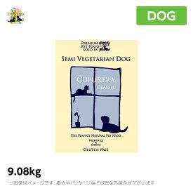 【正規品】【300円オフクーポンが使える】クプレラ セミベジタリアン 9.08kg 成犬 アダルト 〜 肥満犬 ダイエット ドッグフード UPURERA(ペットフード 成犬用ドッグフード 犬用品 ドライフード)