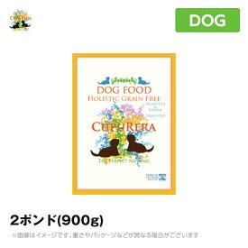 【正規品】クプレラ 犬用 ホリスティック グレインフリー 2ポンド(900g) (全成長段階用 穀物不使用 お腹にやさしい ドライフード ドッグフード ペットフード)