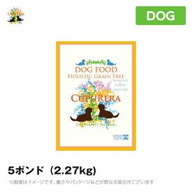 【正規品】クプレラ 犬用 ホリスティック グレインフリー 5ポンド(2.27kg) (全成長段階用 穀物不使用 お腹にやさしい ドライフード ドッグフード ペットフード)