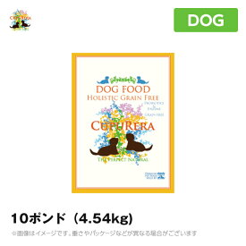 【正規品】クプレラ 犬用 ホリスティック グレインフリー 10ポンド(4.54kg) (全成長段階用 穀物不使用 お腹にやさしい ドライフード ドッグフード ペットフード)