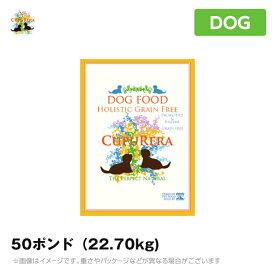【正規品】クプレラ 犬用 ホリスティック グレインフリー 50ポンド(22.70kg) (全成長段階用 穀物不使用 お腹にやさしい ドライフード ドッグフード ペットフード)