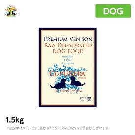 【正規品】クプレラ エクストリーム プレミアム ベニソン 1.5kg成犬 アダルト 幼犬 パピー 高齢犬 シニア ドッグフード CUPURERA(鹿肉 ペットフード 犬用品 ドライフード)