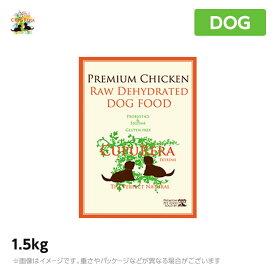 【正規品】クプレラ エクストリーム プレミアム チキン 1.5kg (ペットフード 犬用品 ドライフード)