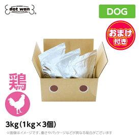 【期間限定★送料無料★】ドットわん 鶏ごはん 3kg (1kg×3個)【おまけ付お得セット】 ドッグフード(ドットワン どっとわん どっとワン ペットフード 犬用品 ドライフード)