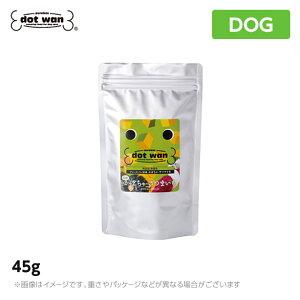 ドットわん フリーズドライ 野菜 45g (かぼちゃ・さつまいも) おかず トッピング おやつ 犬用おやつ 犬 DOG【人気】(犬用品 ドットワン どっとわん どっとワン ドットわん おやつ ご褒美)