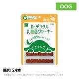 Dr.デンタル乳酸菌ジャーキー鹿肉24本デンタルケア犬用おやつ国産