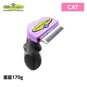 ファーミネーター 猫 FURminator 小型猫 S 長毛種用 猫用ブラシ 【ケアブラシ】 【送料無料】 手入れ ケア用品(猫用品 抜け毛取り)