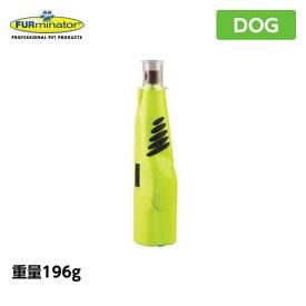 ファーミネーター 犬 FURminator ネイルグラインダー 手入れ ケア用品【送料無料】(犬用品 抜け毛取り)