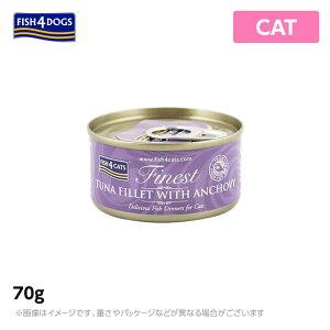 フィッシュ4 キャット 猫缶シリーズ 【ツナ&アンチョビ】 70g ウェットフード(缶詰 キャットフード 猫用品)