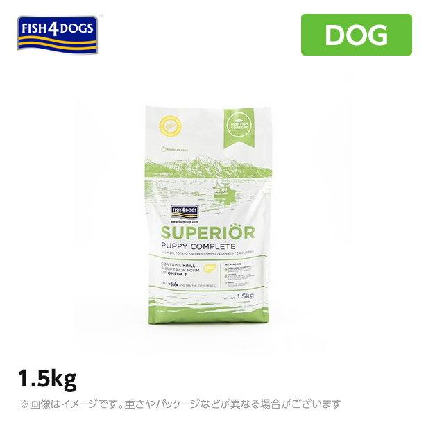 フィッシュ4ドッグ スーペリア パピー 1.5kg 子犬用【送料無料】ドッグフード(犬用品 ペットフード ドライフード)