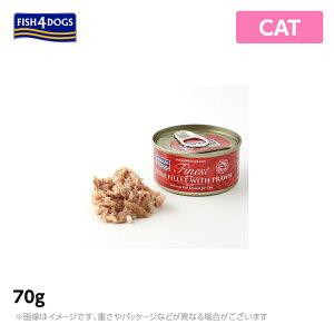 フィッシュ4 キャット 猫缶シリーズ 【ツナ&エビ】 70g ウェットフード(缶詰 キャットフード 猫用品)