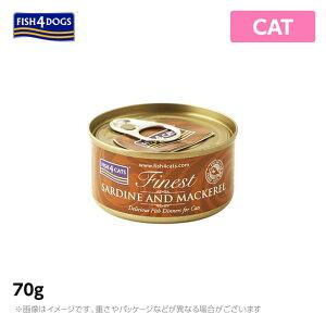 フィッシュ4 キャット 猫缶シリーズ 【イワシ&サバ】 70g ウェットフード(缶詰 キャットフード 猫用品)