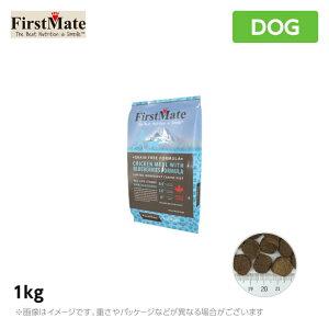 ファーストメイトドッグフード チキンウィズ ブルーベリー【普通粒】 1kg 犬用 グレインフリー 穀物不使用(ドライフード ペットフード 犬用品)