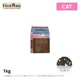 ファーストメイトキャットフード パシフィックオーシャンフィッシュウィズブルーベリー 1kg 猫用 グレインフリー 穀物不使用(ドライ ペットフード 猫用品)