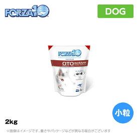 FORZA10 フォルツァ10 OTOアクティブ 2kg 小粒 (オトアクティブ)(食事療法食 療法食 ペットフード 犬用品)