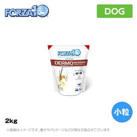 【期間限定送料無料】FORZA10 フォルツァ10 Dermoアクティブ 2kg 小粒 (デルモアクティブ)(ドッグフード ペットフード ドライフード 食事療法食 療法食 犬用品)