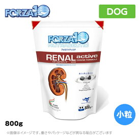 FORZA10 フォルツァ10 RENALアクティブ 800g 小粒 (リナールアクティブ)(食事療法食 療法食 ペットフード 犬用品)