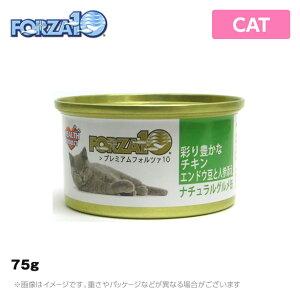フォルツァ10 CAT プレミアム ナチュラルグルメ缶 チキン・エンドウ豆・ニンジン 75g キャット 猫用 ウェットフード FORZA10 (キャットフード 缶詰 ペットフード ウエットフード 猫用品)