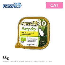 フォルツァ10 bio エブリデイ ビオ キャット ウェット チキン<85g>猫用 成猫用 シニア猫 ウェットフード(キャットフード ウエットフード ペットフード 猫用品 高齢猫)FORZA10