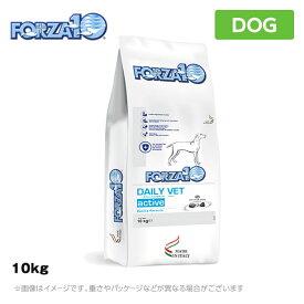 FORZA10 フォルツァ10 アクティブライン デイリーベト 10kg (食事療法食 療法食 ペット フード 犬用品)