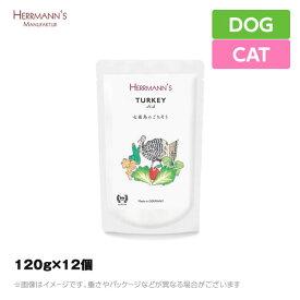 ヘルマン ターキー・ディッシュ 120g×12個セット犬用 ウエットフード パウチ 無添加(ウェットフード 犬用品 猫用品)