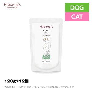 【期間限定!今なら1個プレゼント】ヘルマン ピュア・マトン 120g×12個犬猫用 ウエットフード パウチ 無添加(ウェットフード 犬用品 猫用品)