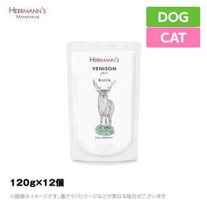 【期間限定!今なら1個プレゼント】ヘルマン ピュア・ベニソン 120g×12個犬猫用 ウエットフード パウチ 無添加(ウェットフード 犬用品 猫用品)