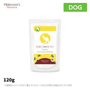ヘルマン サマー・メニュー カンガルー&欧州ブルーベリー120g犬用 ウエットフード パウチ 無添加(ウェットフード 犬用品 猫用品)