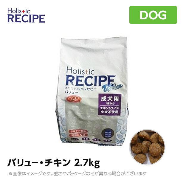 ホリスティックレセピー バリュー チキン&ライス2.7kg(450g×6)(ドッグフード ペットフード 犬用品 ドライフード)