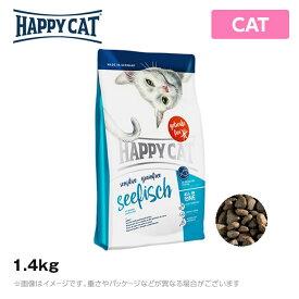 HAPPY CAT ハッピーキャット センシティブ グレインフリー シーフィッシュ 1.4kg 【送料無料】グレインフリー 穀物不使用 アレルギー対応 キャットフード 猫用(ペットフード 猫用品)