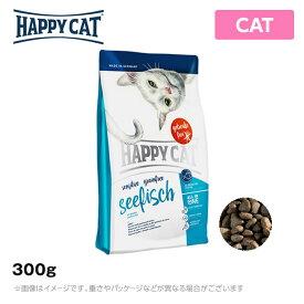 HAPPY CAT ハッピーキャット センシティブ グレインフリー シーフィッシュ 300g グレインフリー 穀物不使用 アレルギー対応 キャットフード 猫用(ペットフード 猫用品)