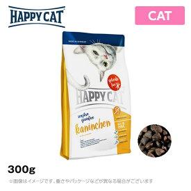HAPPY CAT ハッピーキャット センシティブ カニンヘン(ラビット&ビーフ)300g グレインフリー 穀物不使用 アレルギー対応 キャットフード 猫用(ペットフード 猫用品)
