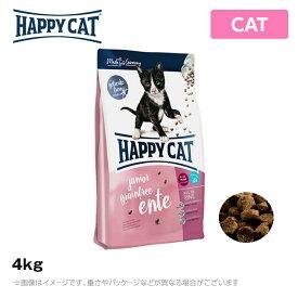 HAPPY CAT ハッピーキャット センシティブ グレインフリー ジュニア 4kg【送料無料】 子猫用 極小粒 グレインフリー キャットフード 猫用(ペットフード 猫用品)
