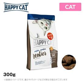HAPPY CAT ハッピーキャット センシティブ グレインフリー レンティア(トナカイ&ビーフ)300g グレインフリー 穀物不使用 アレルギー対応 キャットフード 猫用(ペットフード 猫用品)