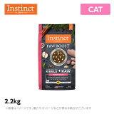 インスティンクトinstinctRawBoostリアルチキンインドアヘルス(猫用)2.2kg【室内飼い猫用・フリーズドライ入り・グレインフリー・総合栄養食】(キャットフードドライフードプレミアムフード)