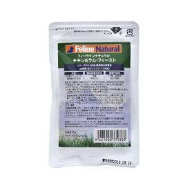 フィーラインナチュラル(猫用)チキン&ラム フリーズドライ 10g(40g)オーガニック 無添加 おやつ ジャーキー 生肉 フリーズドライ 手作り(猫用品)