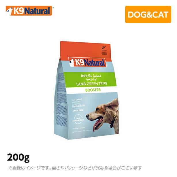 【期間限定送料無料】K9 ナチュラル ラム・グリーントライプ 200g(1kg分)オーガニック 無添加 K9 ドッグフード 生肉 フリーズドライ 手作り(犬 グリーントライプ ペットフード 犬用品 ケーナインナチュラル)
