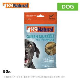 K9 ナチュラル グリーン・マッスル 50g オーガニック 無添加 ドック フリーズドライ サプリ おやつ (ケーナインナチュラル ペットフード 犬用品)(ご褒美 ペットフード 犬用品)