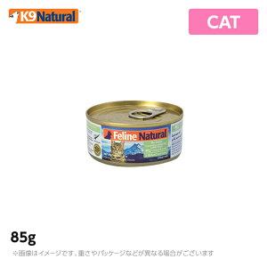 フィーラインナチュラル プレミアム缶 キャットフード チキン&ラム・フィースト(鶏肉と子羊肉のご馳走) 85gK9 ナチュラルオーガニック 無添加 猫用 生肉 ウェット 手作り(ペットフード
